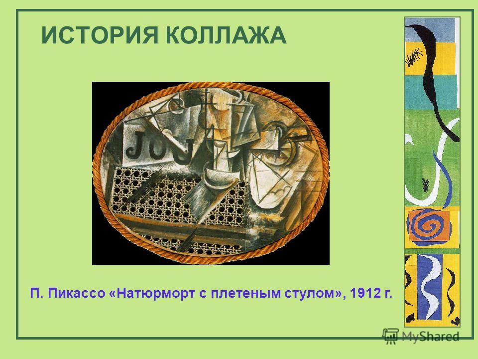 ИСТОРИЯ КОЛЛАЖА П. Пикассо «Натюрморт с плетеным стулом», 1912 г.