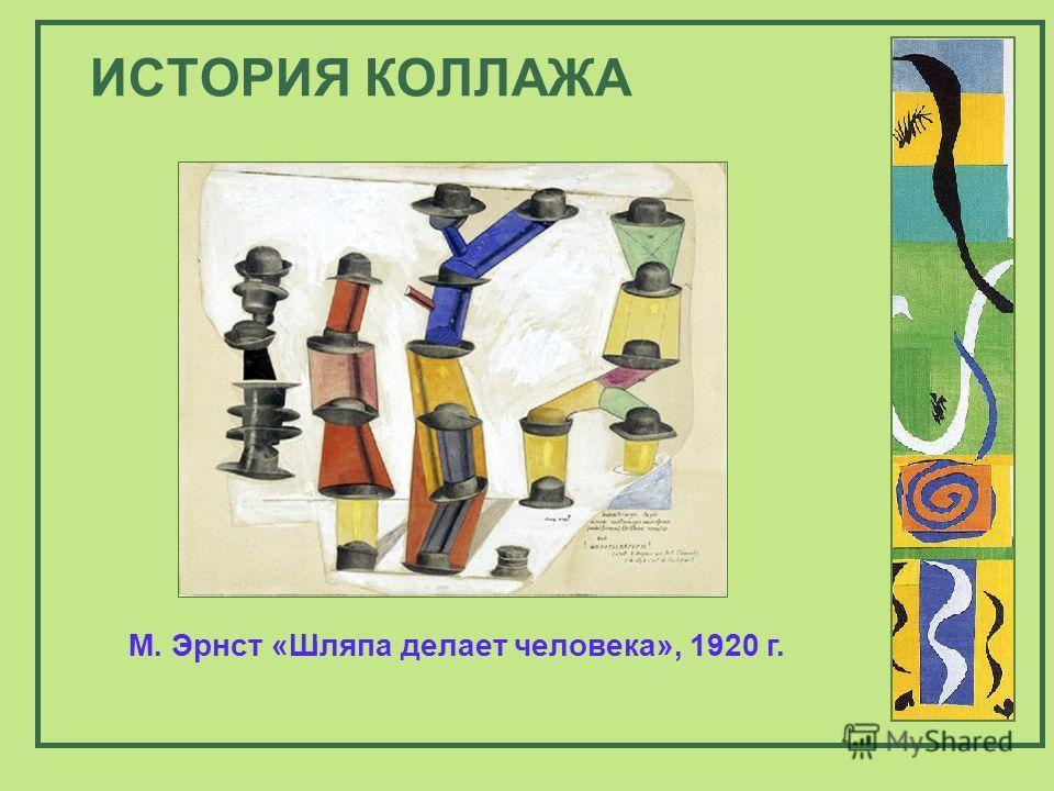 ИСТОРИЯ КОЛЛАЖА М. Эрнст «Шляпа делает человека», 1920 г.
