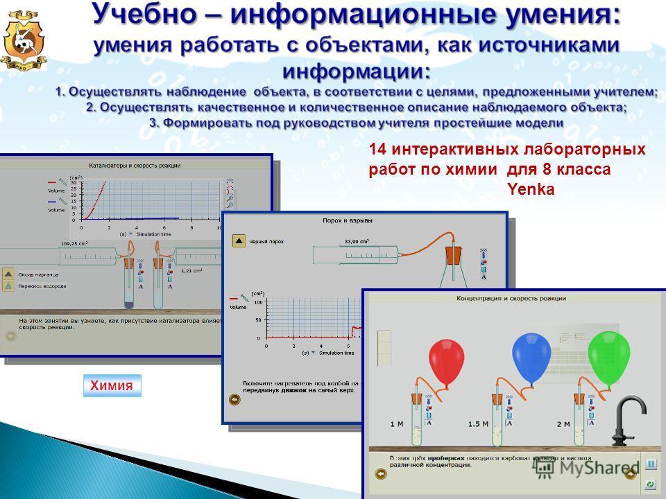 15 14 интерактивных лабораторных работ по химии для 8 класса Yenka Химия