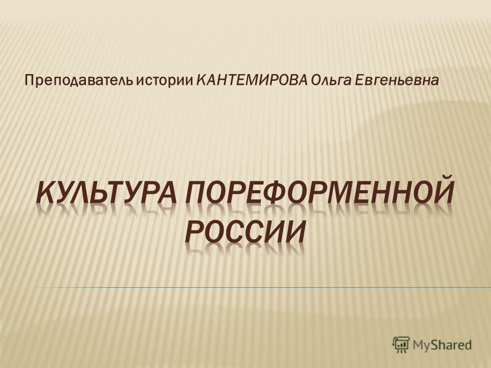 Преподаватель истории КАНТЕМИРОВА Ольга Евгеньевна