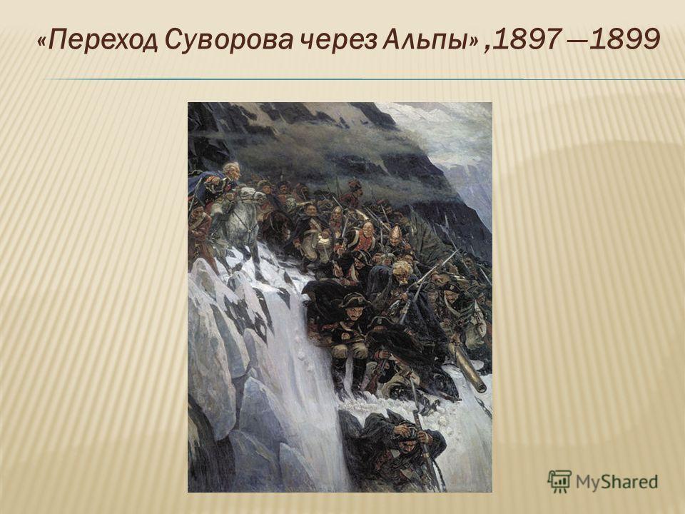 «Переход Суворова через Альпы»,1897 1899