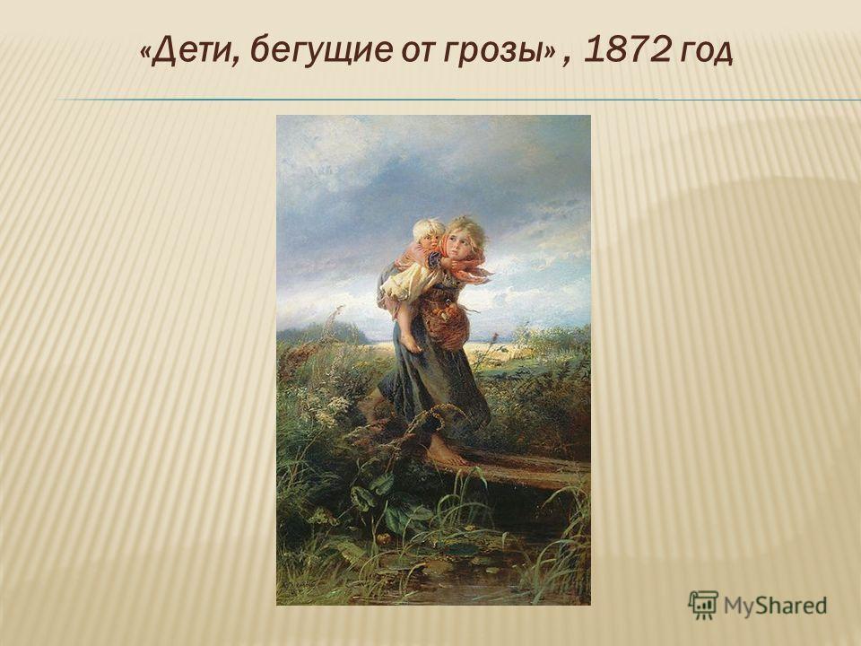«Дети, бегущие от грозы», 1872 год