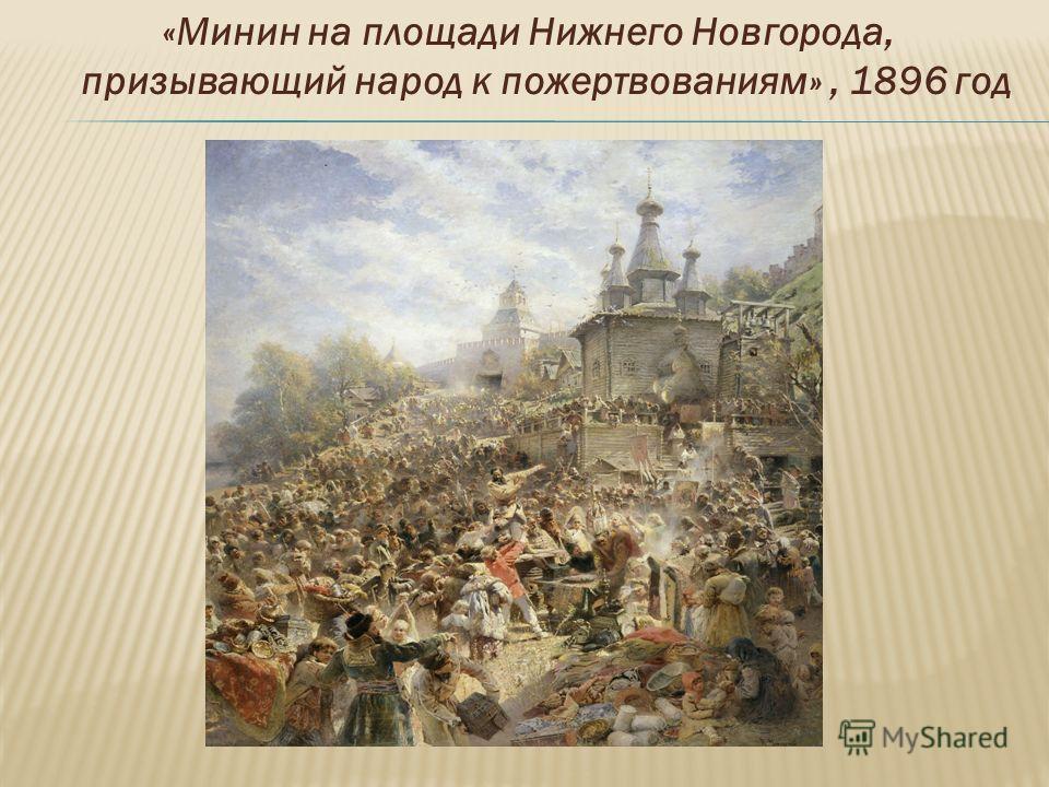 «Минин на площади Нижнего Новгорода, призывающий народ к пожертвованиям», 1896 год