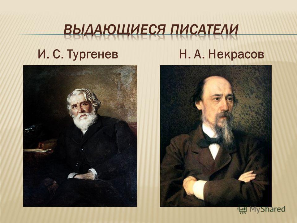 И. С. ТургеневН. А. Некрасов