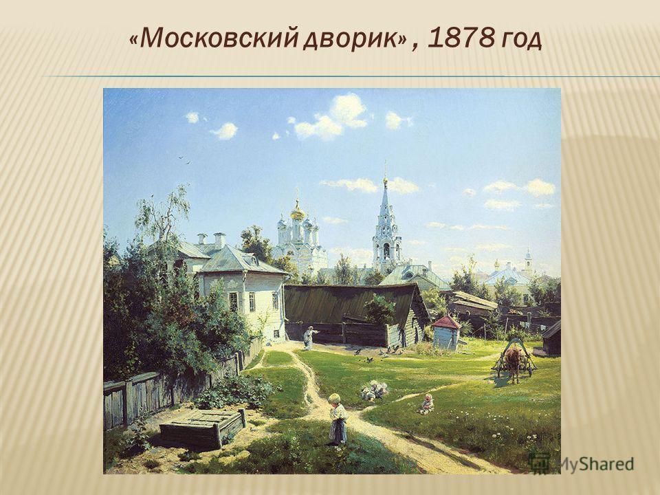 «Московский дворик», 1878 год