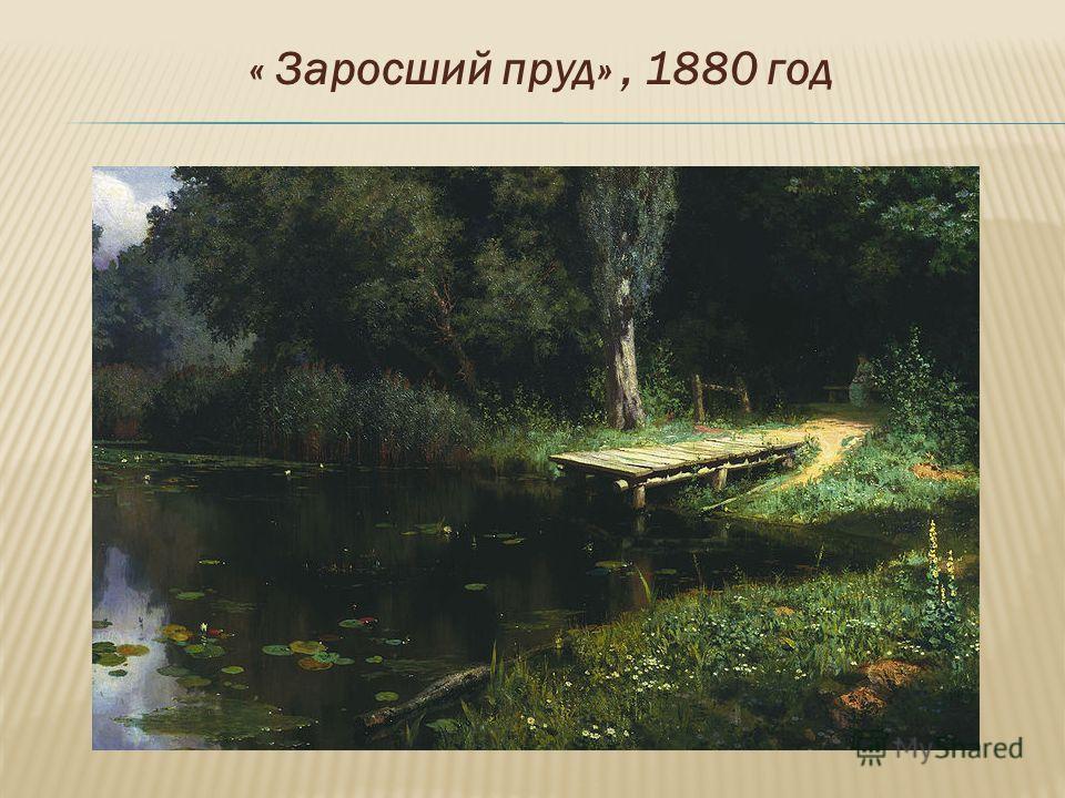 « Заросший пруд», 1880 год