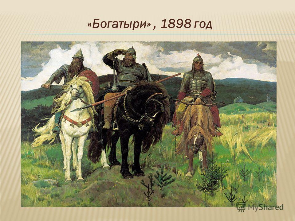 «Богатыри», 1898 год