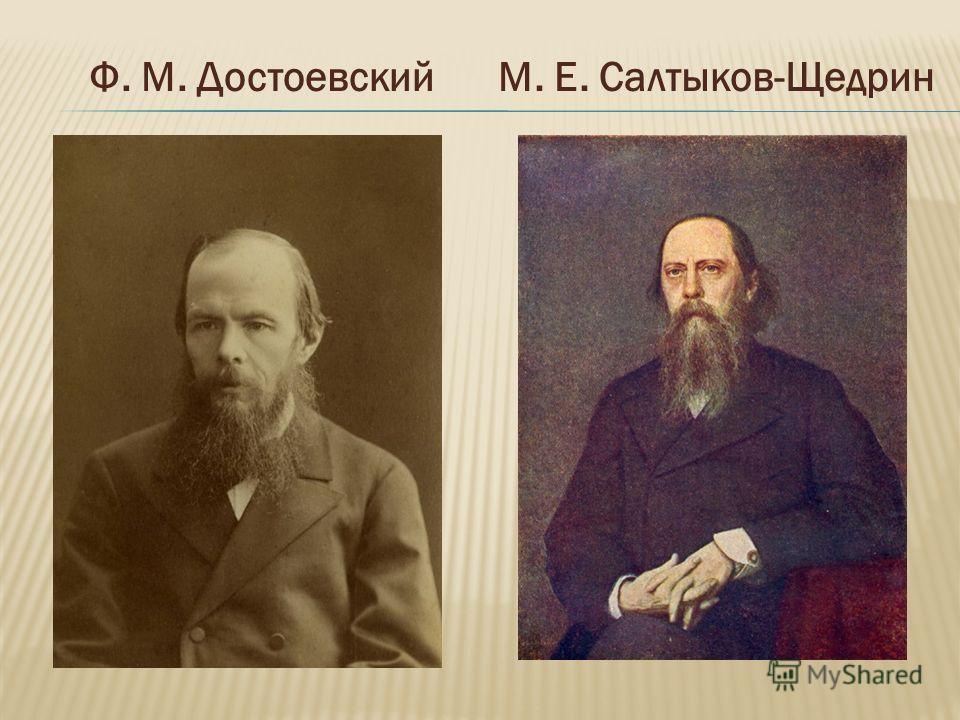 М. Е. Салтыков-Щедрин Ф. М. Достоевский