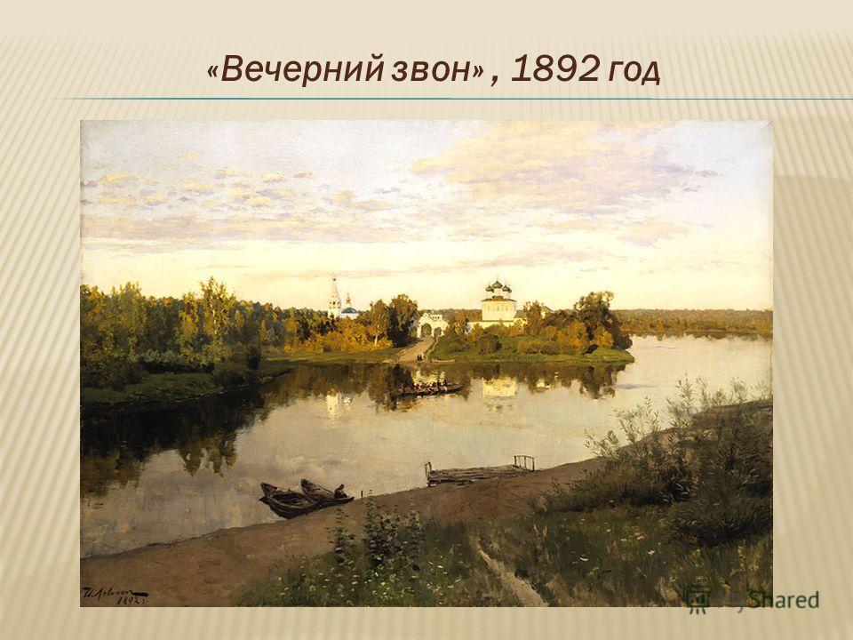 «Вечерний звон», 1892 год