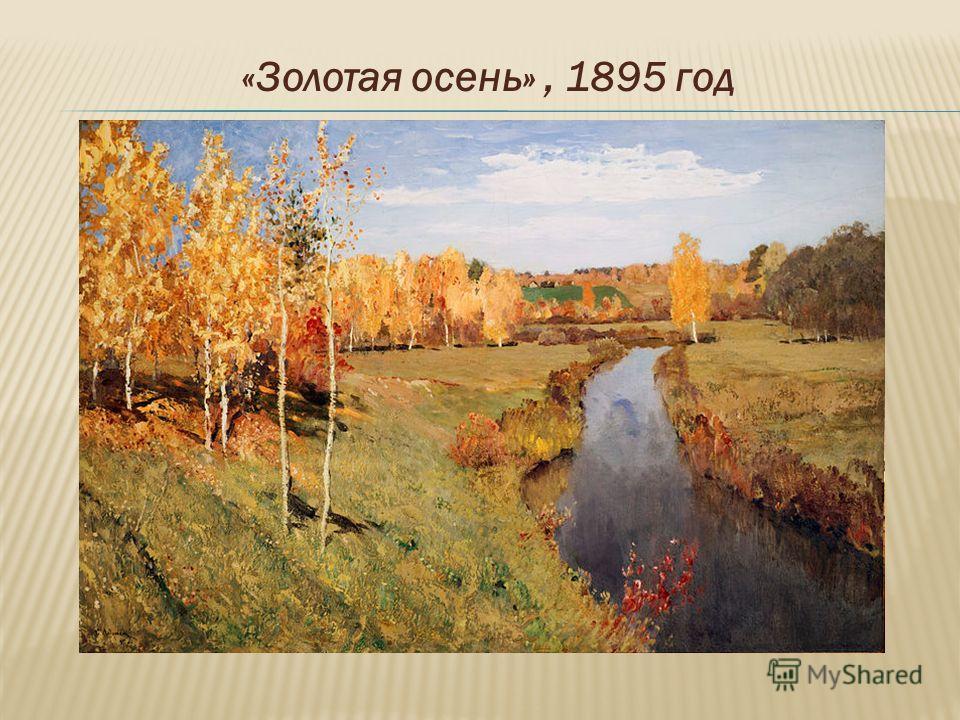 «Золотая осень», 1895 год