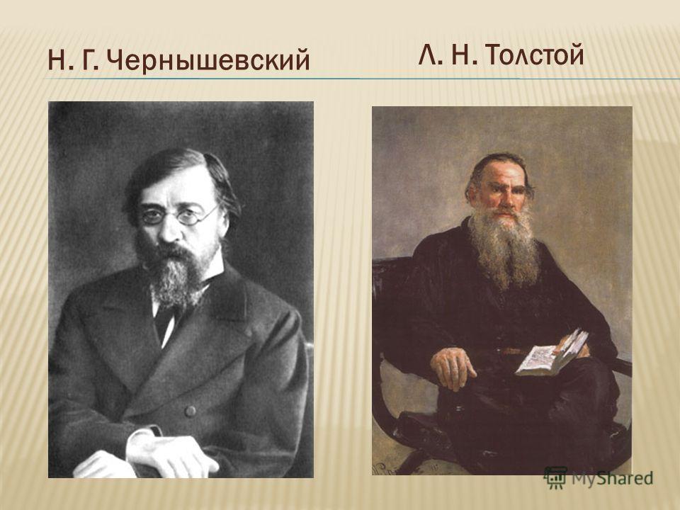 Н. Г. Чернышевский Л. Н. Толстой