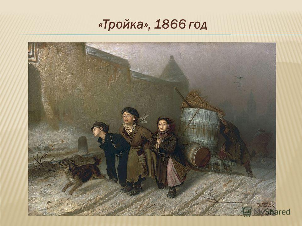 «Тройка», 1866 год