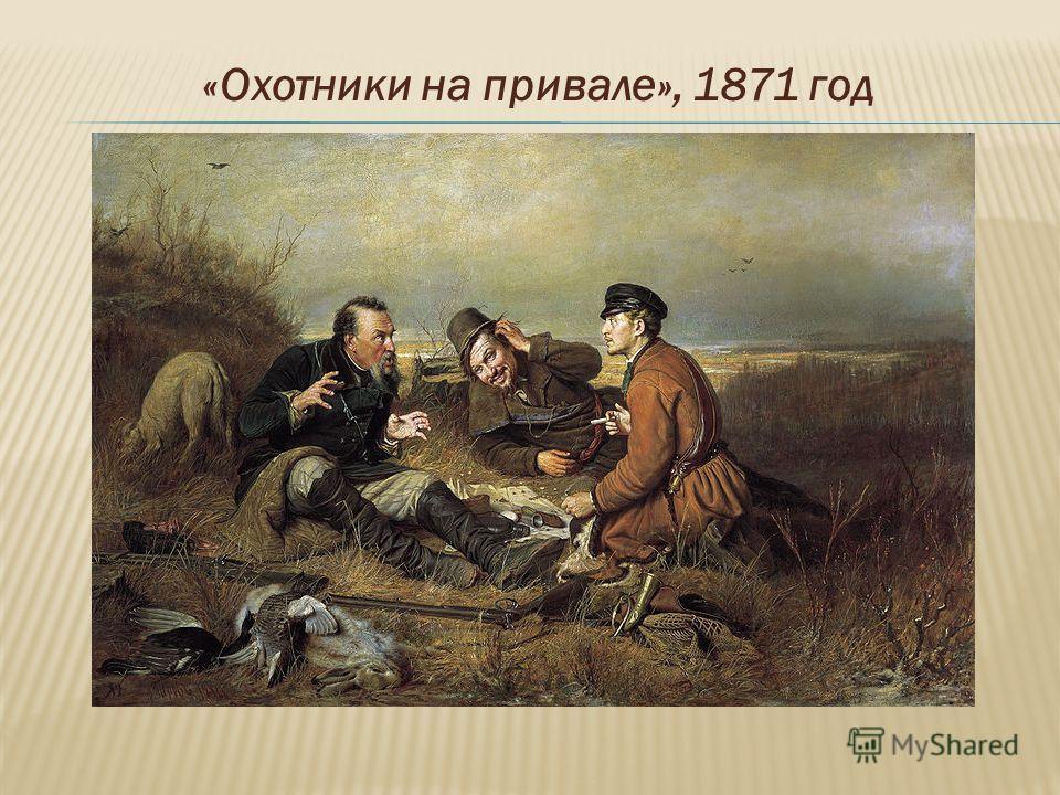 «Охотники на привале», 1871 год