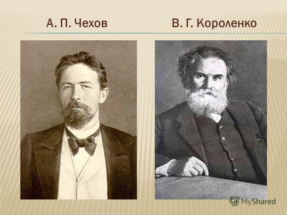 А. П. ЧеховВ. Г. Короленко