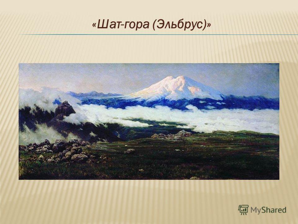 «Шат-гора (Эльбрус)»