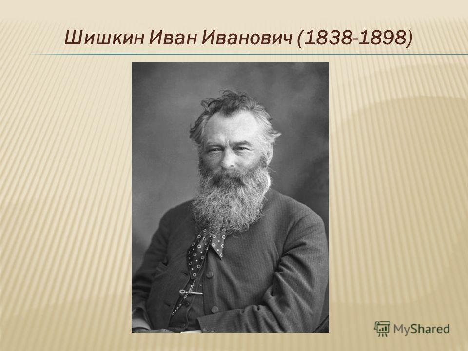 Шишкин Иван Иванович (1838-1898)