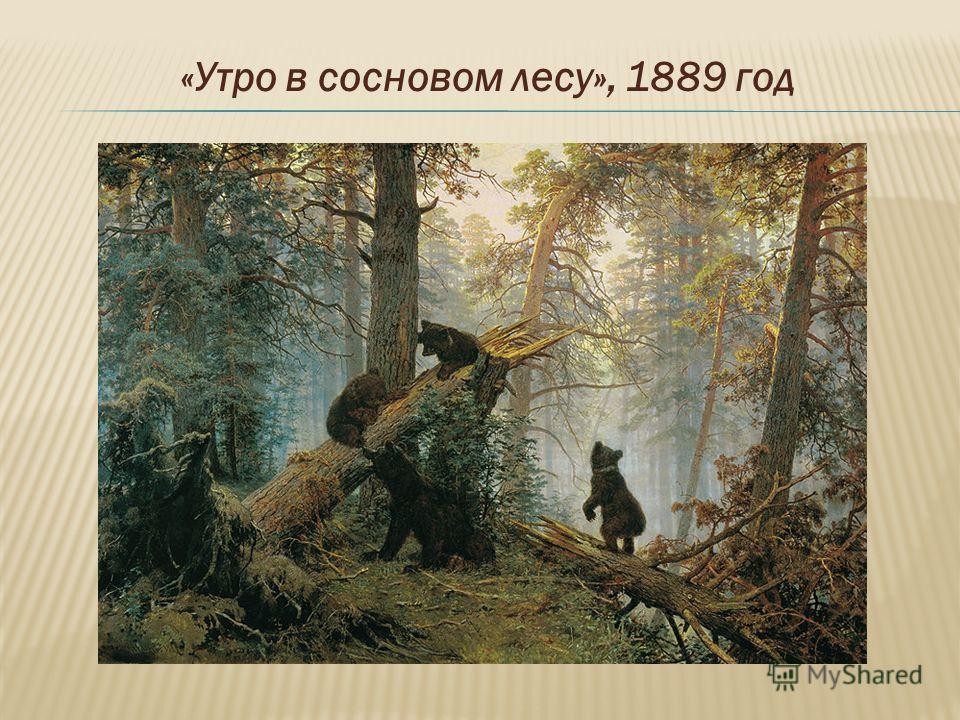 «Утро в сосновом лесу», 1889 год