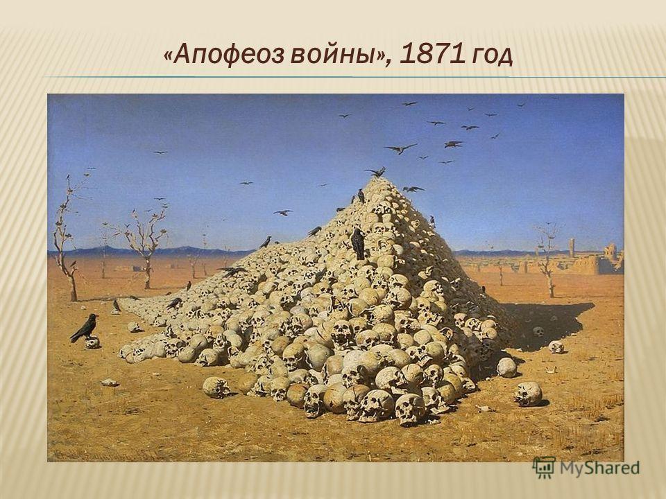 «Апофеоз войны», 1871 год