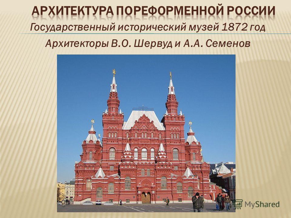 Государственный исторический музей 1872 год Архитекторы В.О. Шервуд и А.А. Семенов