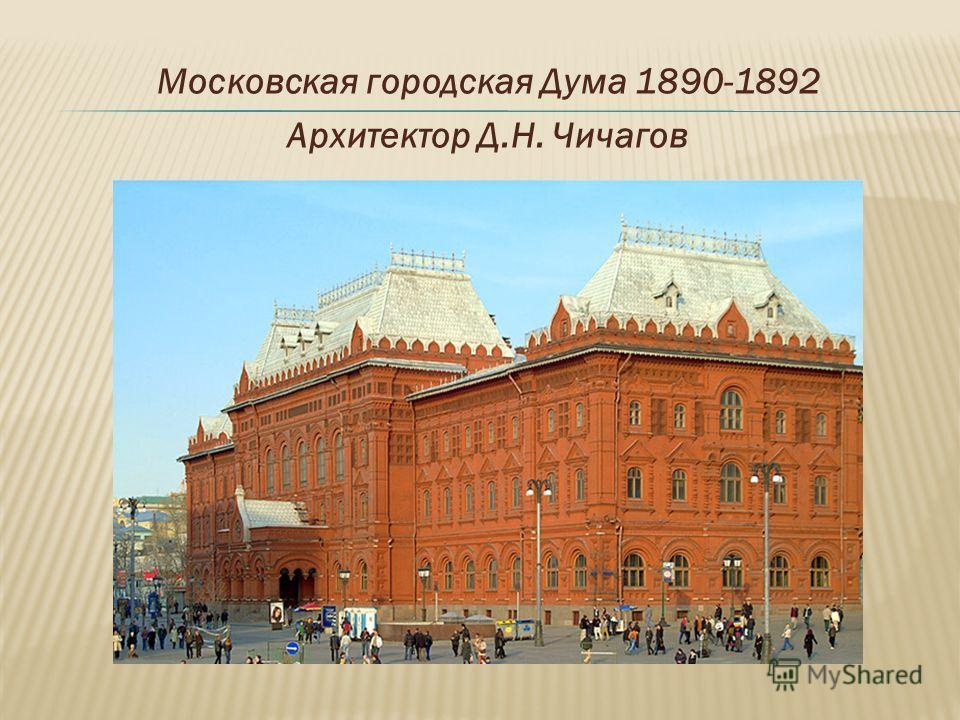 Московская городская Дума 1890-1892 Архитектор Д.Н. Чичагов