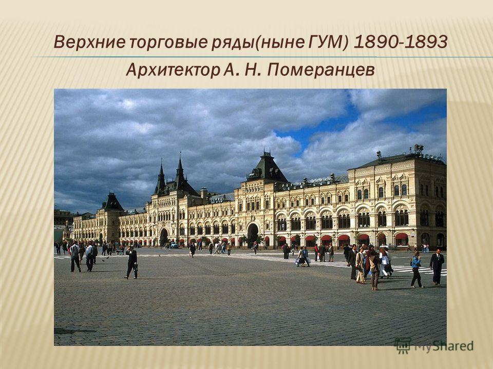 Верхние торговые ряды(ныне ГУМ) 1890-1893 Архитектор А. Н. Померанцев