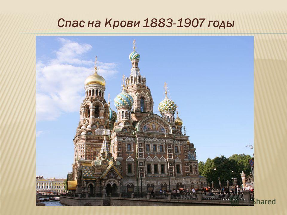 Спас на Крови 1883-1907 годы