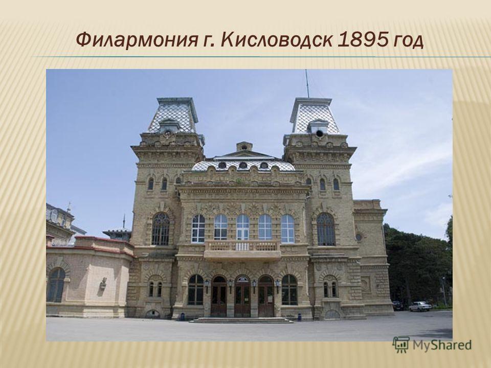 Филармония г. Кисловодск 1895 год