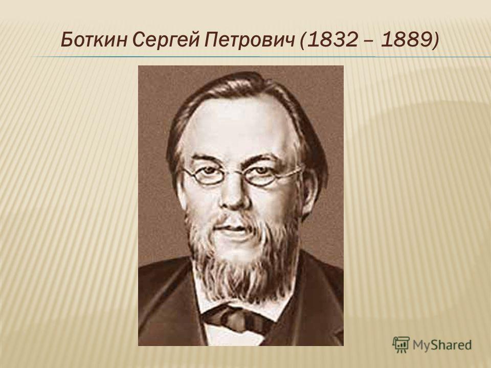 Боткин Сергей Петрович (1832 – 1889)