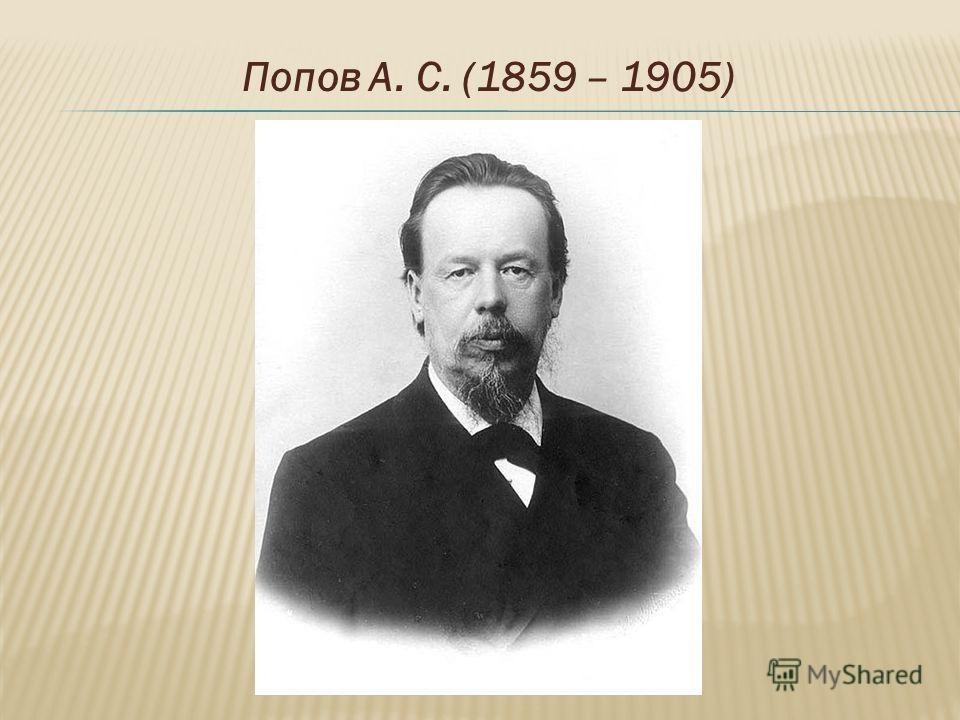Попов А. С. (1859 – 1905)
