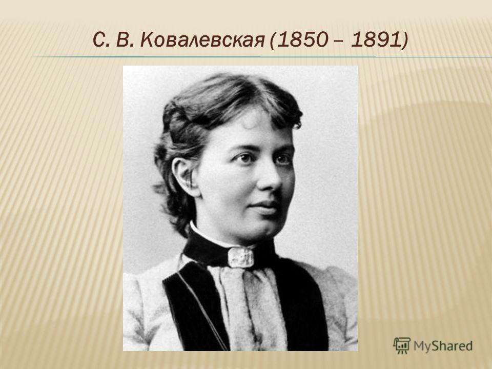 С. В. Ковалевская (1850 – 1891)