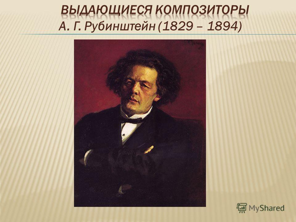 А. Г. Рубинштейн (1829 – 1894)