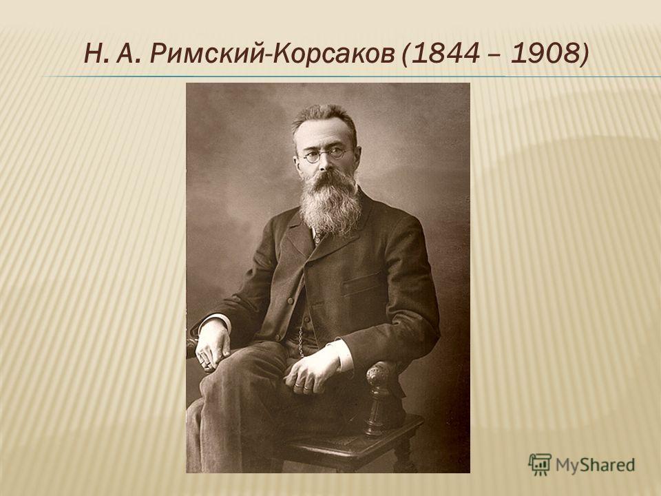 Н. А. Римский-Корсаков (1844 – 1908)
