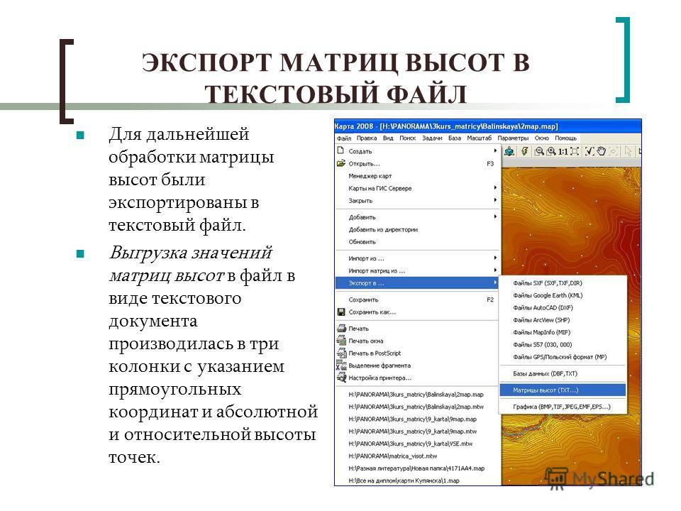 ЭКСПОРТ МАТРИЦ ВЫСОТ В ТЕКСТОВЫЙ ФАЙЛ Для дальнейшей обработки матрицы высот были экспортированы в текстовый файл. Выгрузка значений матриц высот в файл в виде текстового документа производилась в три колонки с указанием прямоугольных координат и абс