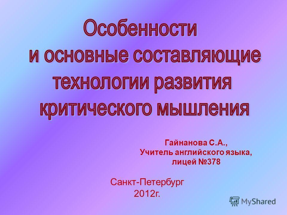 Гайнанова С. А., Учитель английского языка, лицей 378 Санкт - Петербург 2012 г.