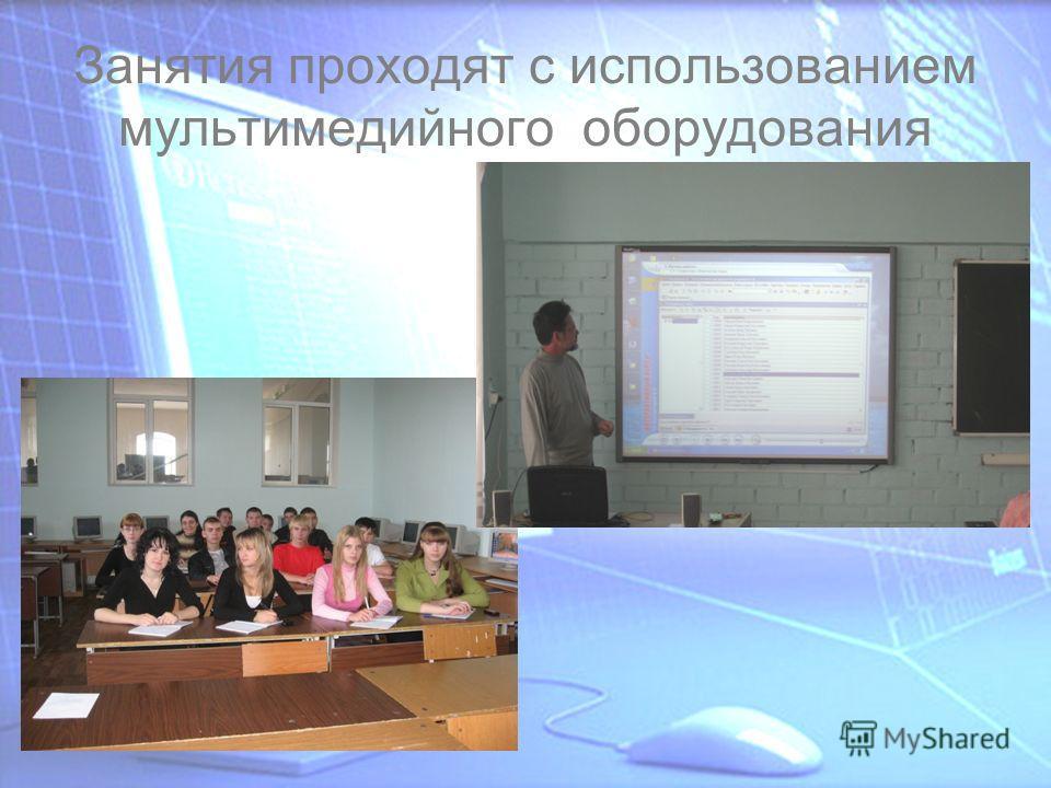 Занятия проходят с использованием мультимедийного оборудования