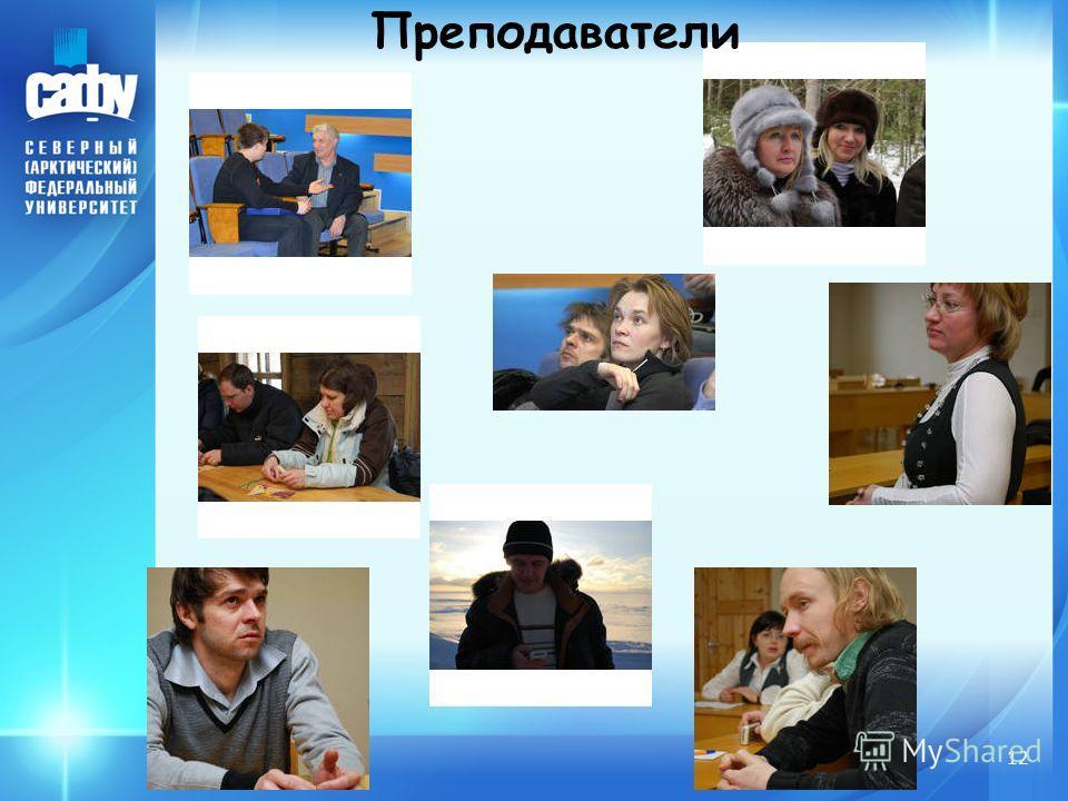 12 Преподаватели