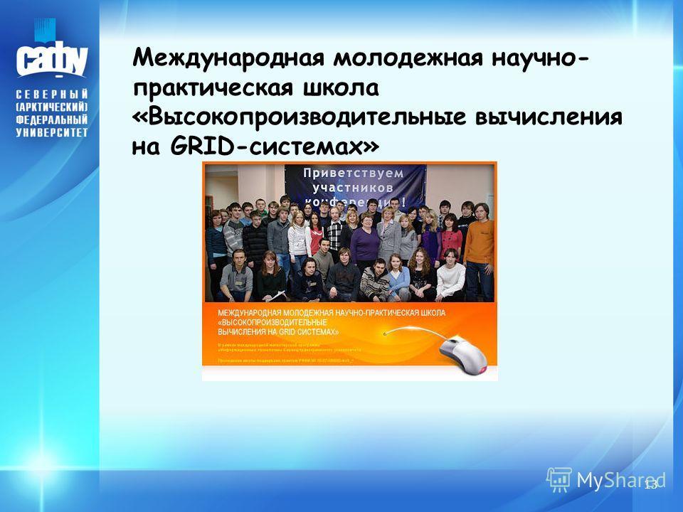 13 Международная молодежная научно- практическая школа «Высокопроизводительные вычисления на GRID-системах»