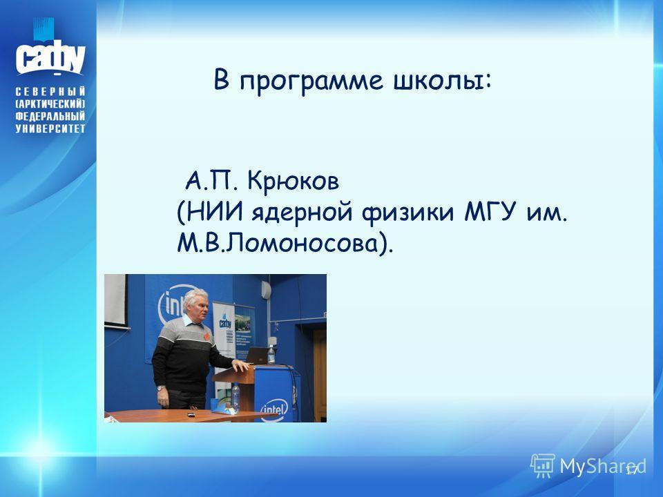 17 В программе школы: А.П. Крюков (НИИ ядерной физики МГУ им. М.В.Ломоносова).