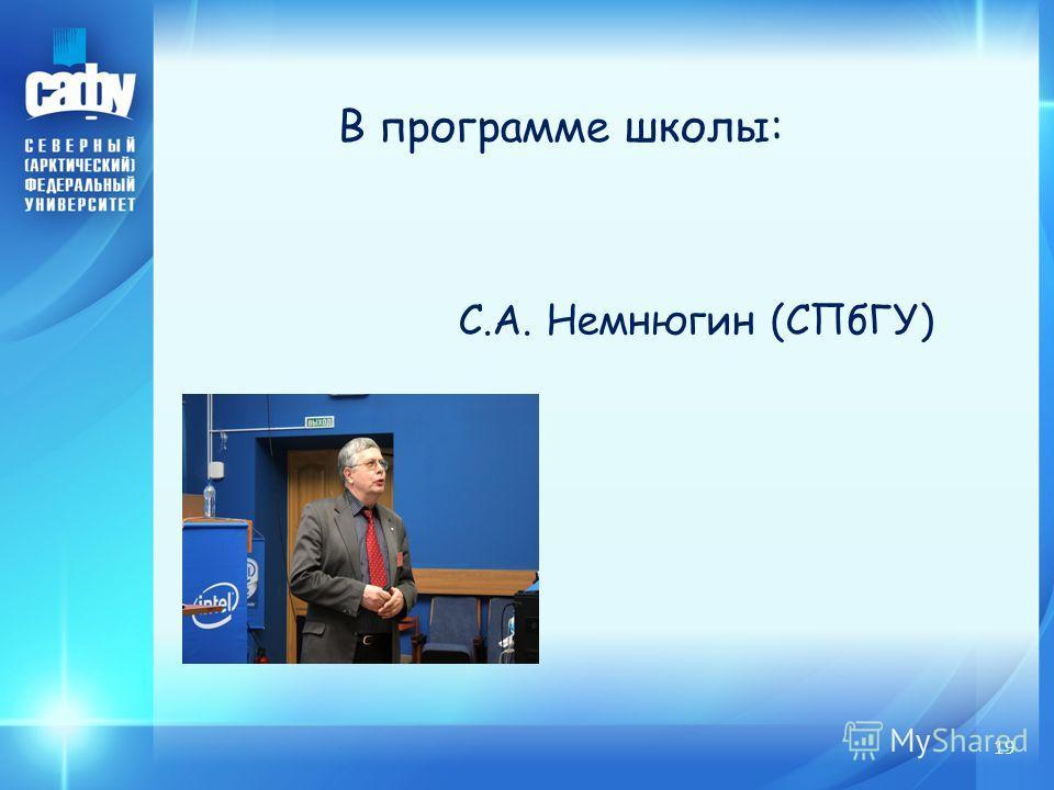 19 В программе школы: С.А. Немнюгин (СПбГУ)