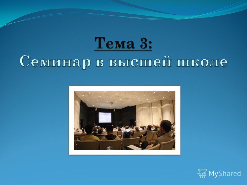 Задачи и функции семинарского
