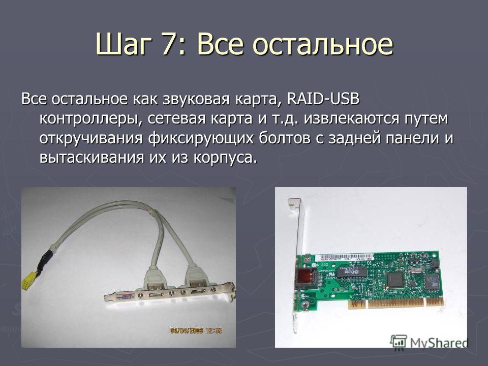 Шаг 7: Все остальное Все остальное как звуковая карта, RAID-USB контроллеры, сетевая карта и т.д. извлекаются путем откручивания фиксирующих болтов с задней панели и вытаскивания их из корпуса.