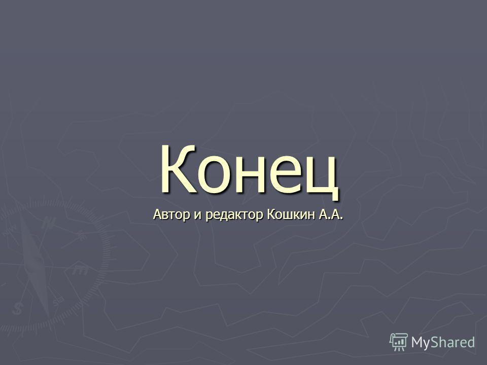 Конец Автор и редактор Кошкин А.А.