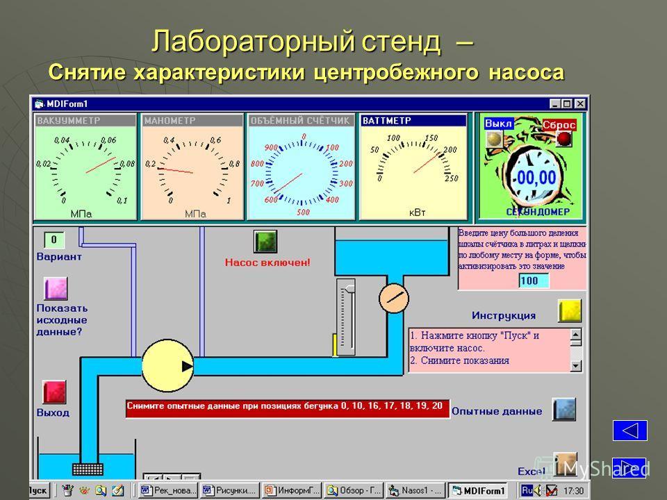 Лабораторный стенд – Снятие характеристики центробежного насоса Снятие характеристики центробежного насоса