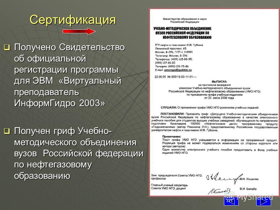Сертификация Получено Свидетельство об официальной регистрации программы для ЭВМ «Виртуальный преподаватель ИнформГидро 2003» Получено Свидетельство об официальной регистрации программы для ЭВМ «Виртуальный преподаватель ИнформГидро 2003» Получен гри
