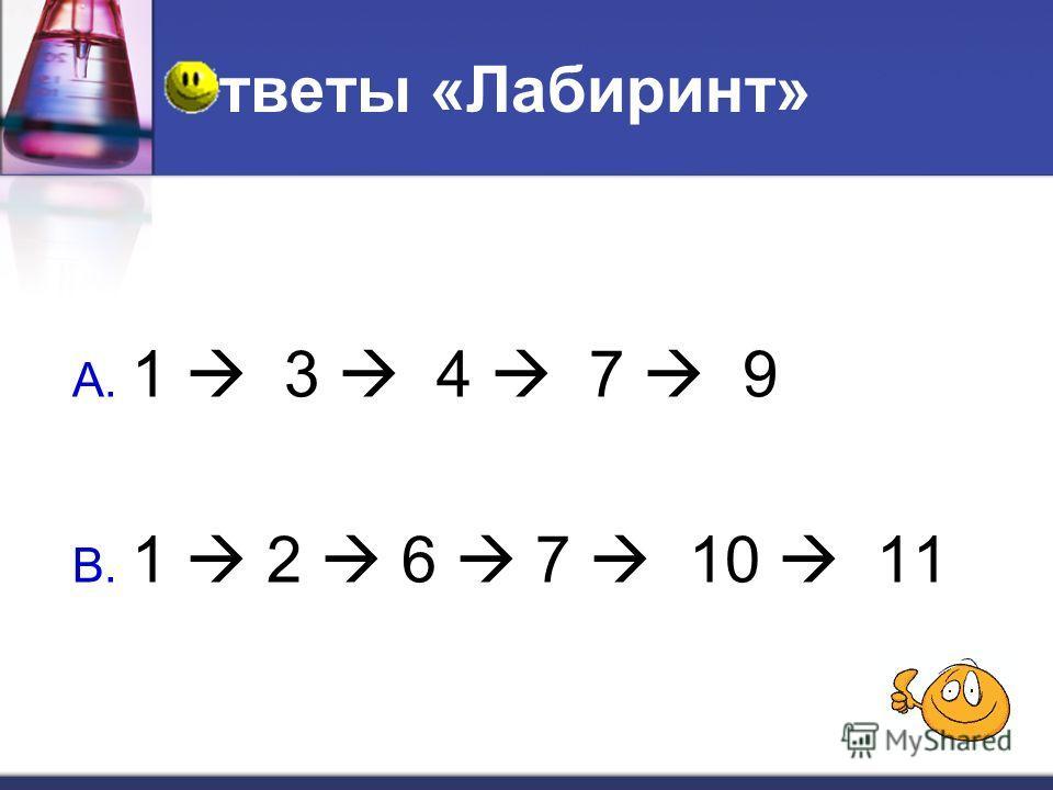 Ответы «Лабиринт» A. 1 3 4 7 9 B. 1 2 6 7 10 11