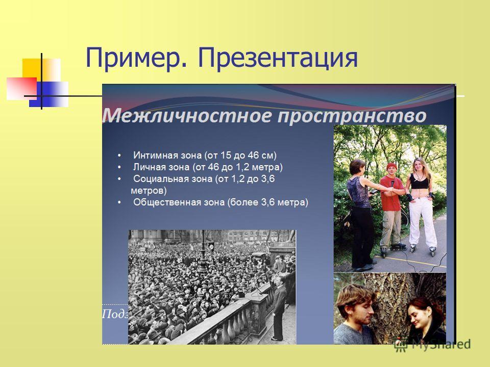 Пример. Презентация
