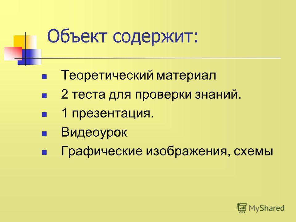 Объект содержит: Теоретический материал 2 теста для проверки знаний. 1 презентация. Видеоурок Графические изображения, схемы
