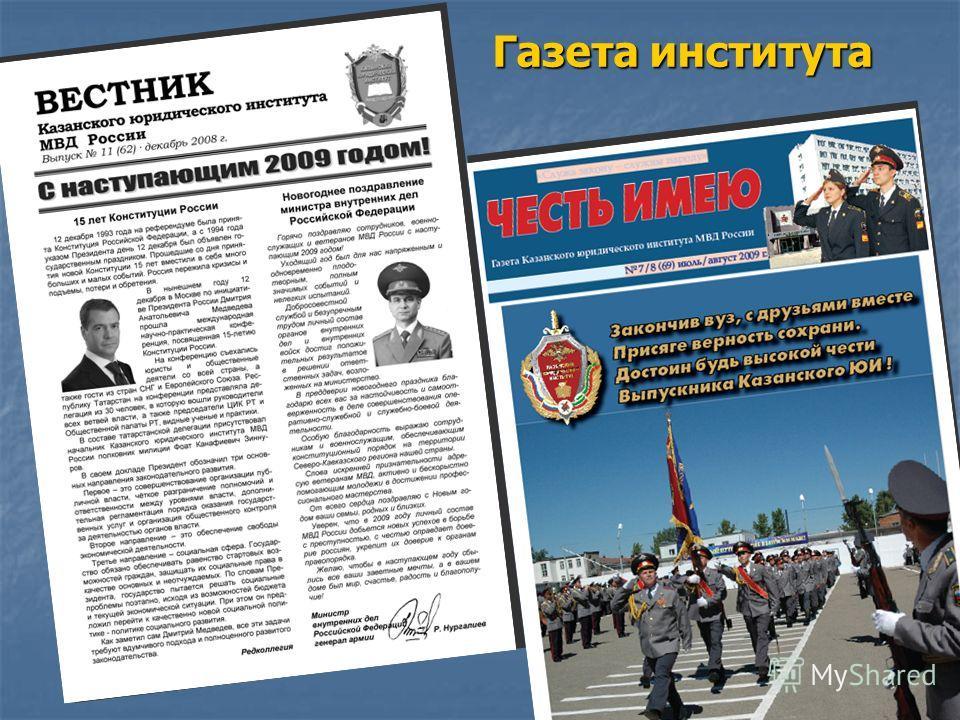Газета института