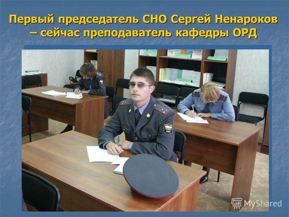 Первый председатель СНО Сергей Ненароков – сейчас преподаватель кафедры ОРД