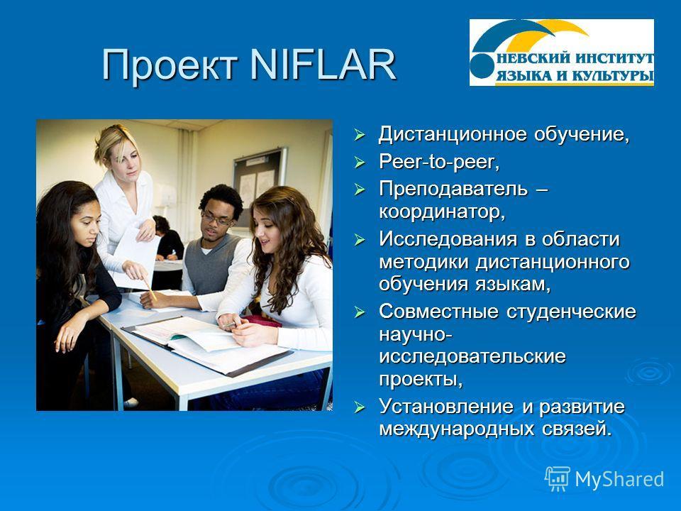 Проект NIFLAR Дистанционное обучение, Дистанционное обучение, Peer-to-peer, Peer-to-peer, Преподаватель – координатор, Преподаватель – координатор, Исследования в области методики дистанционного обучения языкам, Исследования в области методики дистан